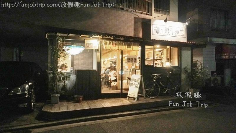 [福岡美食]人氣平價鮮魚定食-梅山鐵平食堂(渡辺通駅)