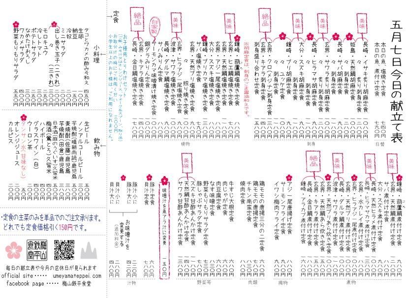 014.梅山鐵平食堂.jpg