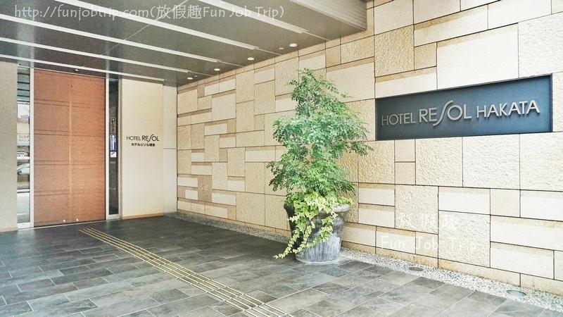 005.博多Hotel Resol Hakata.jpg