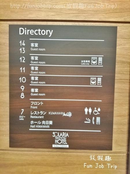 036.鹿兒島西鐵飯店.jpg