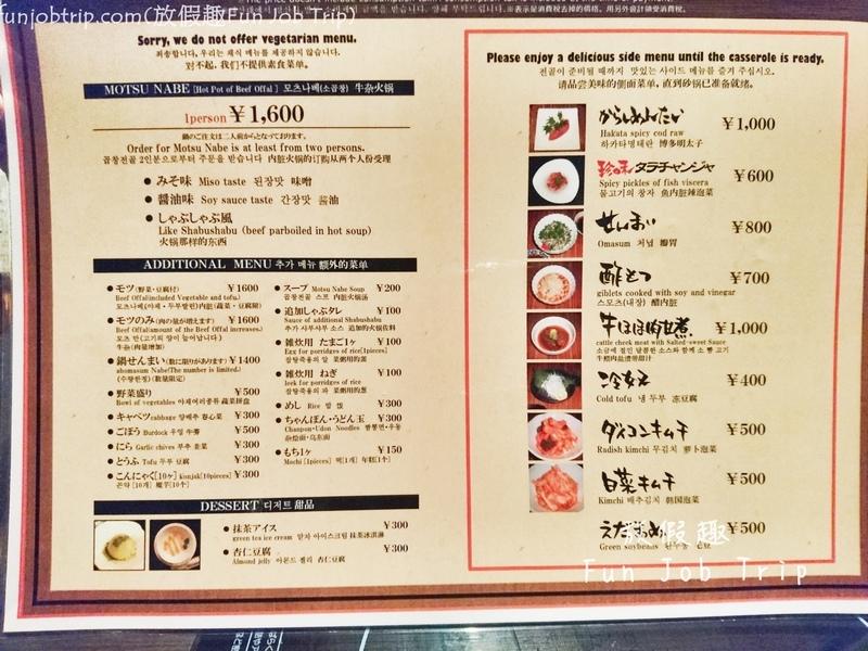 003.福岡牛腸鍋赤坂店.jpg