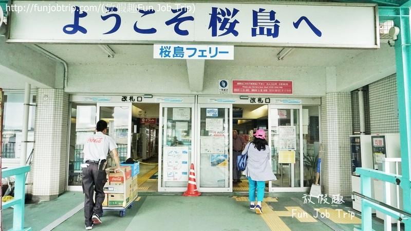009.櫻島+麵步.jpg
