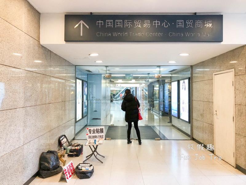 034北京新國貿.jpg