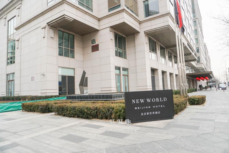028北京新世界酒店.jpg