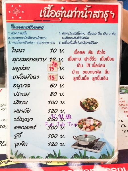 001 Satupradit Pier Braised Beef Noodle.jpg