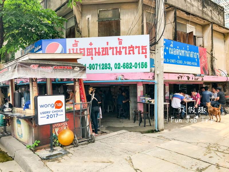 003 Satupradit Pier Braised Beef Noodle.jpg