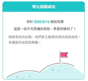 零元挑戰成功圖.PNG