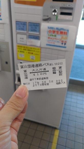 2_1富山空港至車站.jpg