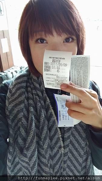 11_5上高地to新島巴士搭乘券.jpg