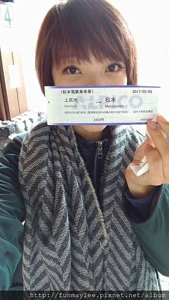 11_6新島to松本電鐵車票.jpg