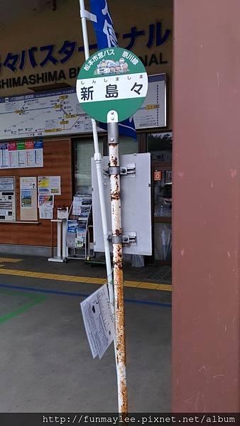 11_6新島車站1.jpg