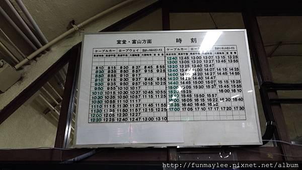 15_4時刻表.jpg