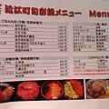 近江町市場 鰻魚飯_170705_0001.jpg