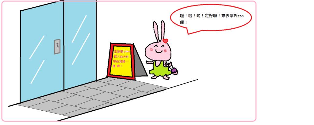 小笨兔買pizza