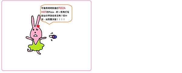 小笨兔買pizza-4