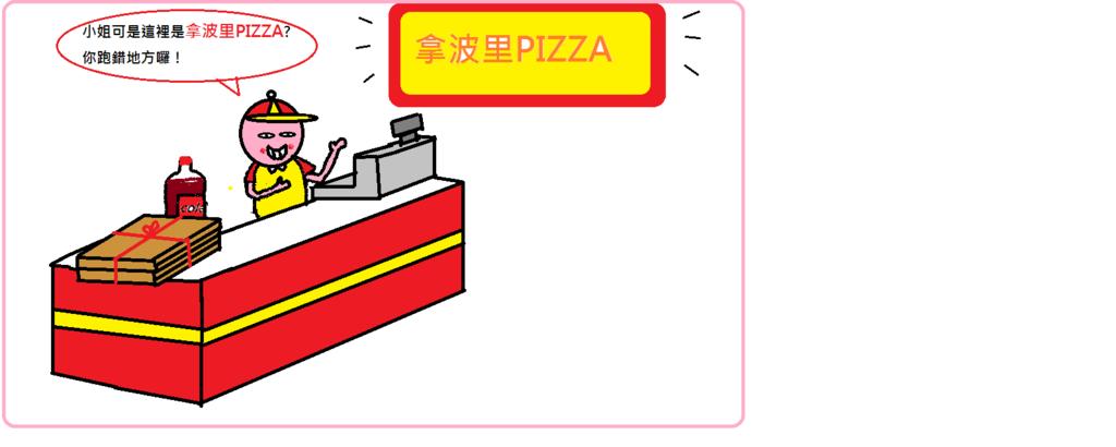 小笨兔買pizza-5