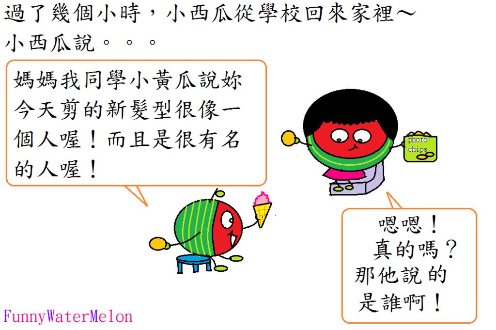 盧廣仲髮型的西瓜媽-4