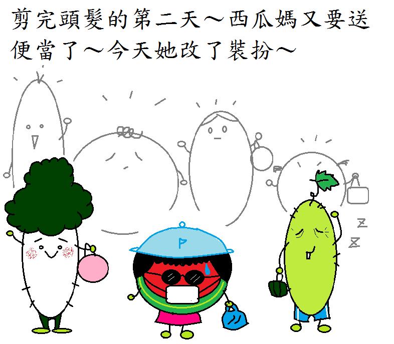 盧廣仲髮型的西瓜媽-6