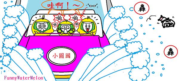 夏日轟浪-5