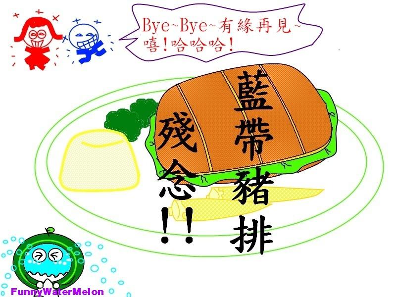 藍帶豬排-7.jpg