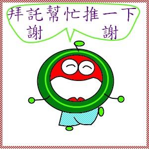 可愛推文-1.jpg