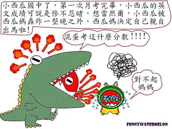 台灣國語教英文-1.jpg