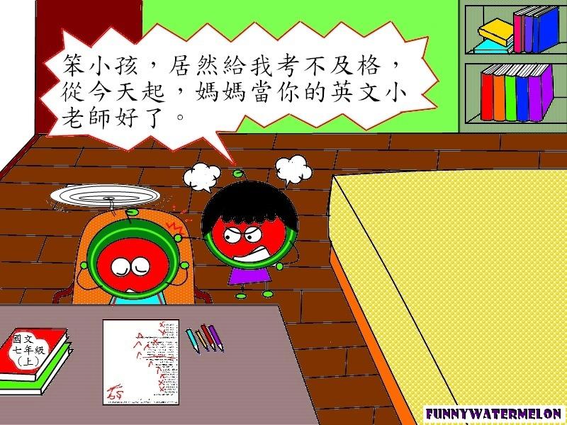 台灣國語教英文-2.jpg
