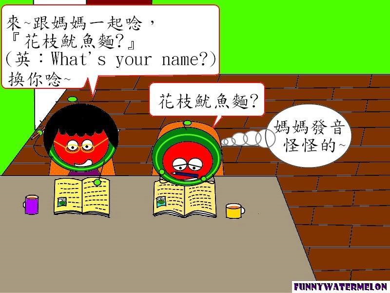 台灣國語教英文-3.jpg