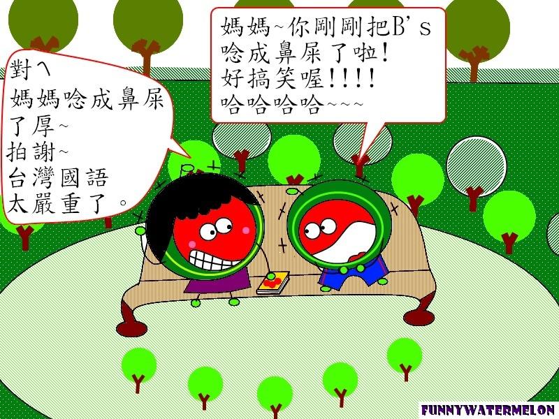 台灣國語教英文-6.jpg