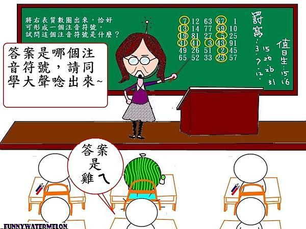 我的數學老師-2.jpg