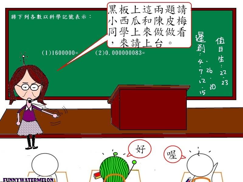 我的數學老師-4.jpg