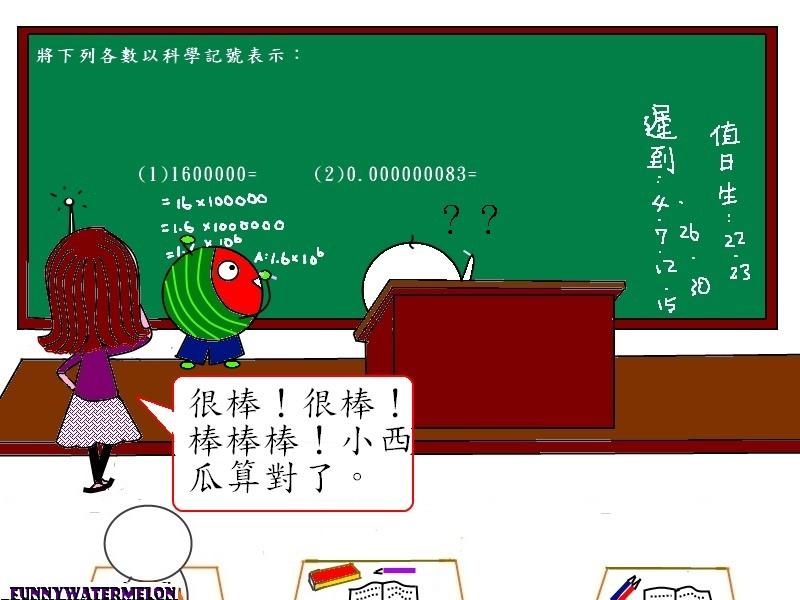 我的數學老師-6.jpg