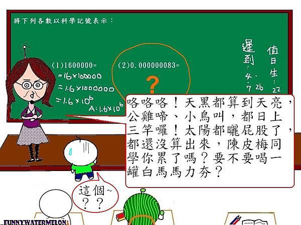 我的數學老師-7.jpg