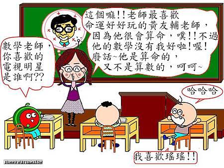 數學老師的妙答-4.jpg