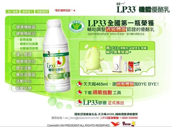 統一LP33機能優酪乳3