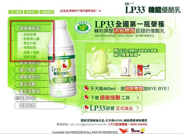 統一LP33機能優酪乳2