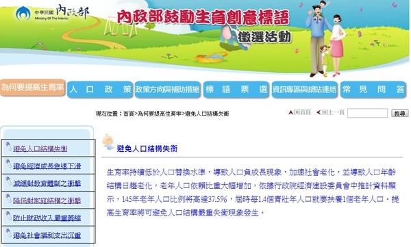 內政部人口政策宣導標語徵求活動