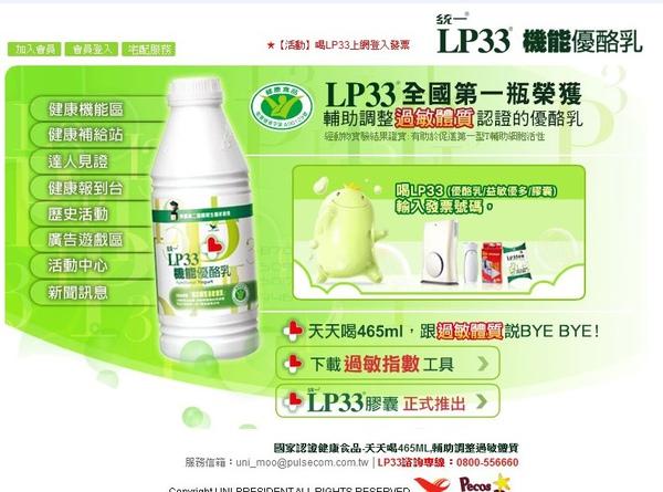 統一LP33機能優酪乳