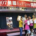 2007EZ flow進修課程