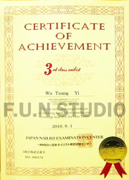 JNE日本三級檢定證書