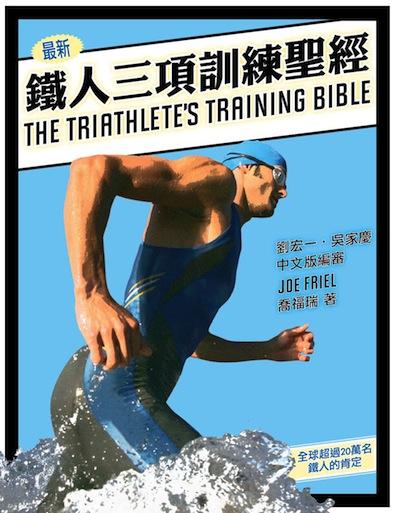 鐵人聖經.jpg