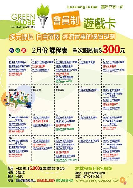 會員制201602-01.jpg