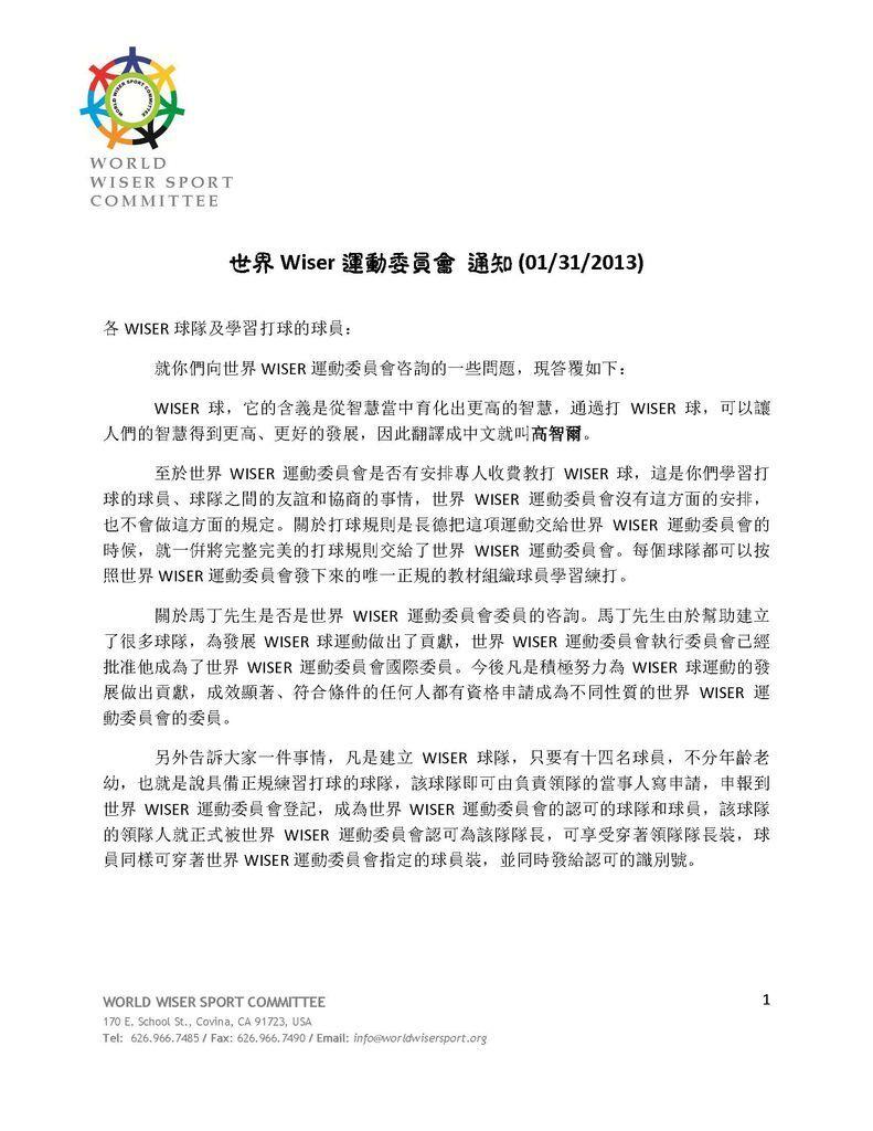 WWSC_20130131_01