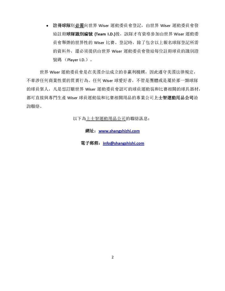 WWSC_20130218_02
