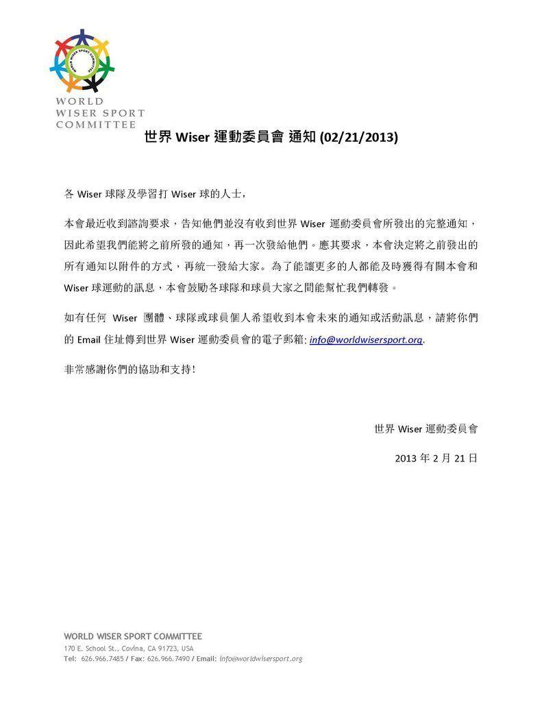 WWSC_20130221_01
