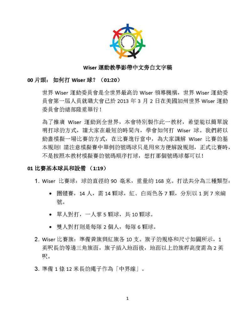 WWSC_Wiser運動教學影帶中文旁白文字稿_Page_1