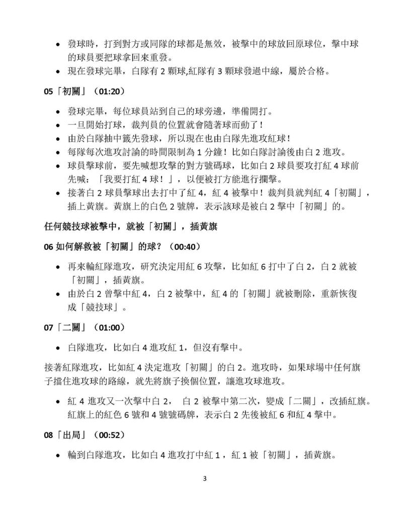 WWSC_Wiser運動教學影帶中文旁白文字稿_Page_3