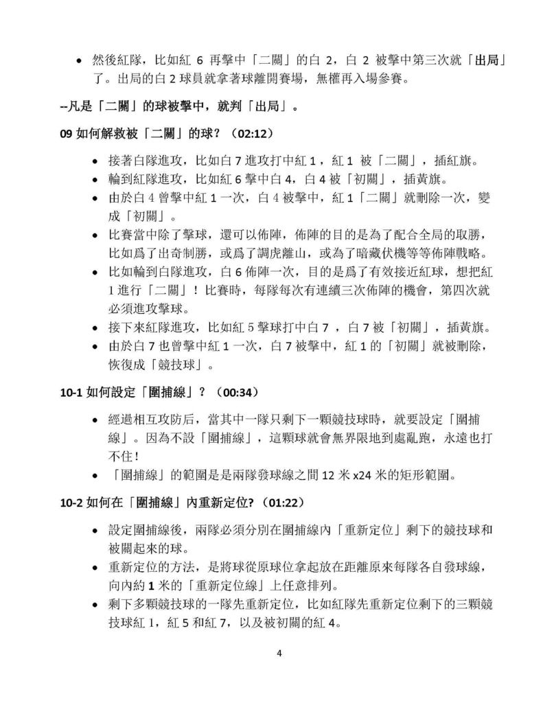 WWSC_Wiser運動教學影帶中文旁白文字稿_Page_4
