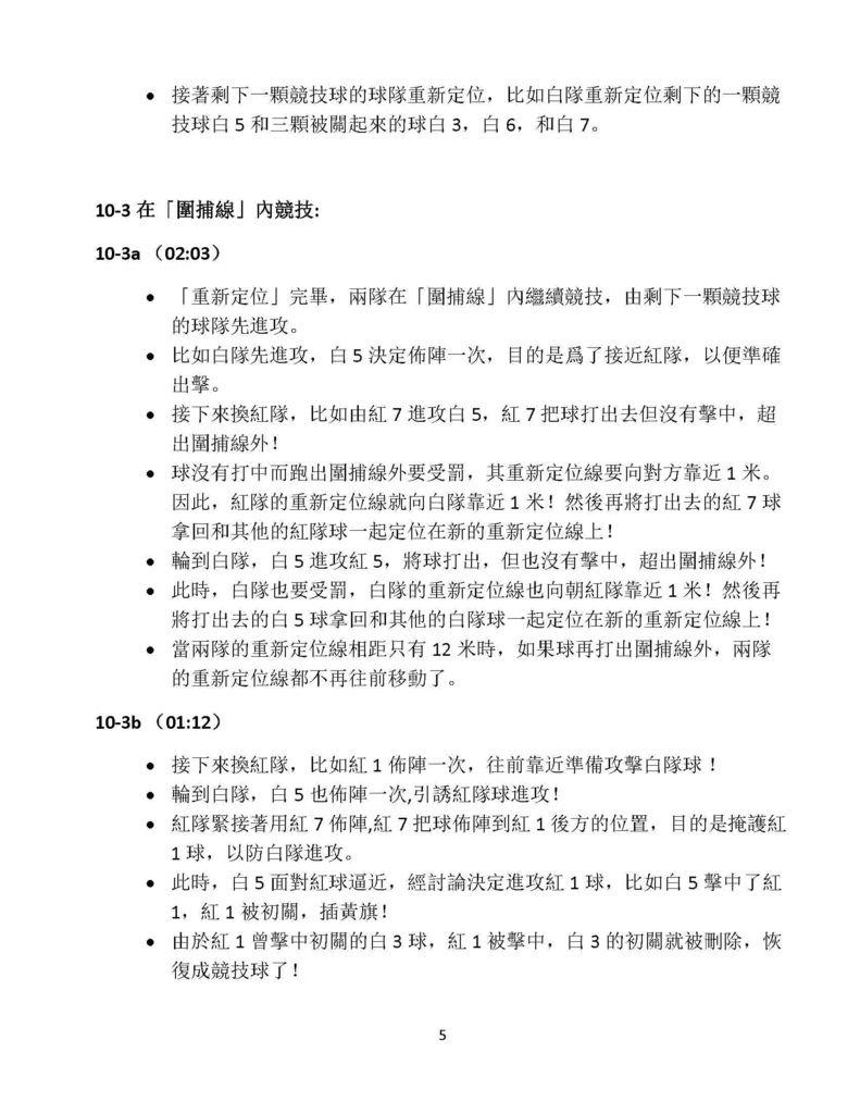 WWSC_Wiser運動教學影帶中文旁白文字稿_Page_5