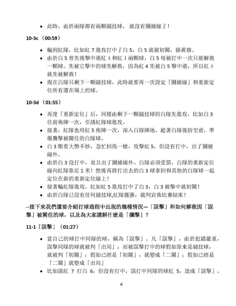 WWSC_Wiser運動教學影帶中文旁白文字稿_Page_6